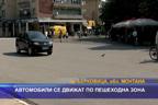 Автомобили се движат по пешеходна зона