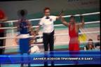 Даниел Асенов триумфира в Баку
