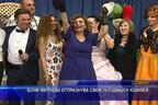 Бони Милчева отпразнува своя 70-годишен юбилей