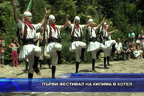 Първи фестивал на килима в Котел