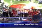 Национален тракийски събор