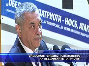 Симеонов: Следва правителство на обединените патриоти