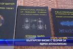 Български физик с теория за ядрен апокалипсис