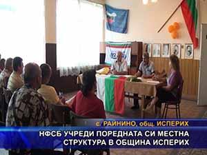 НФСБ учреди местна структура в община Исперих