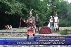 """Първи национален средновековен събор """"Мадара"""""""
