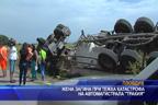 Жена загина при тежка катастрофа на автомагистрала Тракия