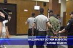 Надзирател остава в ареста заради подкуп