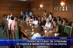 Проект за 1,5 млн. лв. отлежава от година в министерството на спорта