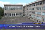 Училище спешно се нуждае от ремонт