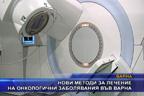 Нови методи за лечение на онкологични заболявания във Варна