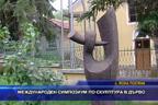 Международен симпозиум по скулптура в дърво