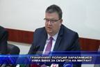 Граничният полицай Хамбарлиев няма вина за смъртта на мигрант