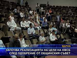 Започва реализацията на цели на НФСБ след одобрение от общинския съвет