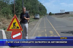 Пътят към солниците затворен за автомобили