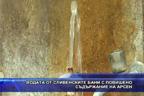Водата от сливенските бани с повишено съдържание на арсен