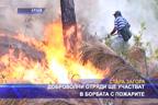 Доброволни отряди ще участват в борбата с пожарите