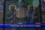 Почитаме светите Петър и Павел