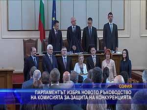 Парламентът избра новото ръководство на комисията за защита на конкуренцията