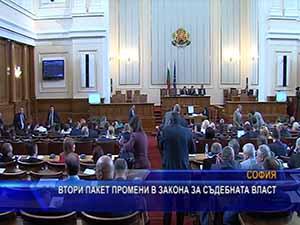Втори пакет промени в закона за съдебната власт