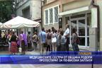 Медицинските сестри от община Родопи протестират за по-високи заплати