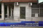 Паметник дарение ще мести общината - дарителят не знае