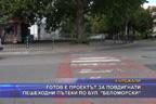 """Готов е проектът за повдигнати пешеходни пътеки по бул. """"Беломорски"""""""