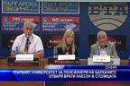 Първият университет за пенсионери на Балканите отваря врати наесен в столицата