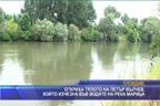 Откриха тялото на Петър Вълчев, който изчезна във водите на река Марина