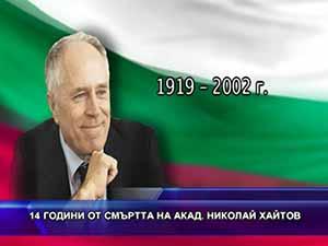 14 години от смъртта на акад. Николай Хайтов