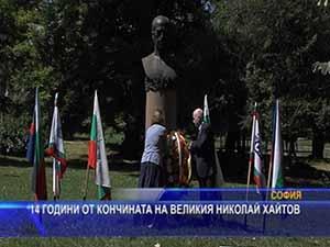 14 години от кончината на великия Николай Хайтов