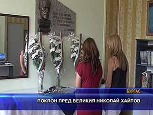 Поклон пред великия Николай Хайтов