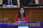"""Парламентът прие закона """"Антикорупция"""" на първо четене"""