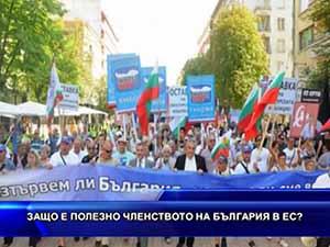 Защо е полезно членството на България в ЕС?