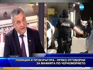 Полиция и прокуратура - пряко отговорни за мафията по Черноморието