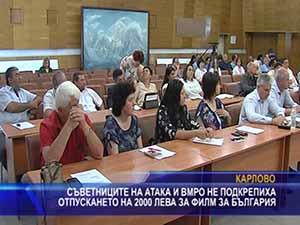 Съветниците на АТАКА и ВМРО не подкрепиха отпускането на 2 000 лева за филм за България