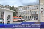 """Набелязаха спешни мерки за оздравяването на МБАЛ """"Киро Попов"""""""
