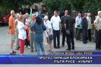 Протестиращи блокираха пътя Русе - Кубрат