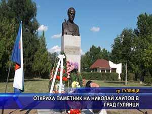 Откриха паметник на Николай Хайтов в град Гулянци
