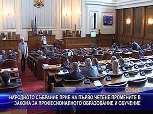 Народното събрание прие на първо четене промените в закона за професионалното образование и обучение