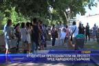 Студентски преподаватели на протест пред народното събрание