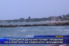 Полиция и данъчни почват проверки по курортите на Северното Черноморие