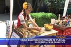 Над 40 майстори от страната се събраха на седмицата на занаятите