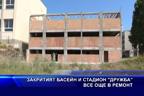 "Закритият басейн и стадион ""Дружба"" все още в ремонт"