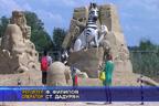 Фестивал на пясъчните скулптури
