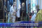 Честваме всички български светии