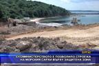 Екоминистерството е позволило строежа на морския сарай върху защитена зона