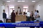 Отложиха делото срещу Христос Боскос, не бил открит на посочения адрес
