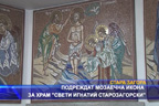 "Подреждат мозаечна икона за храм ""Свети Игнатий Старозагорски"""