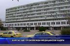 Бургас ще произвежда медицински кадри