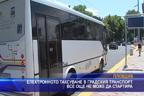 Електронното таксуване в градския транспорт все още не може да стартира